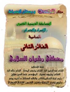 الثانى مصطفى رشوان السلامى