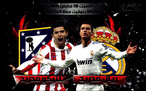 ريال مدريد بطل أوروبا برباعية فى أتليتكو مدريد