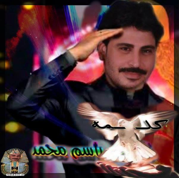 راسم محمد