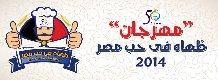 """مهرجان """"طهاة في حب مصر"""" يبدأ فعاليات بالغردقة خلال ساعات"""