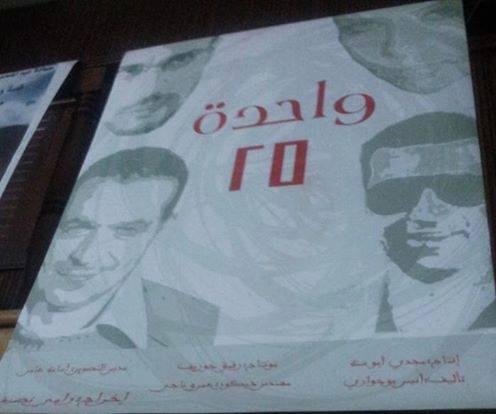 عرض فيلم واحدة خمسة وعشرين اليوم بيوسف شاهين .