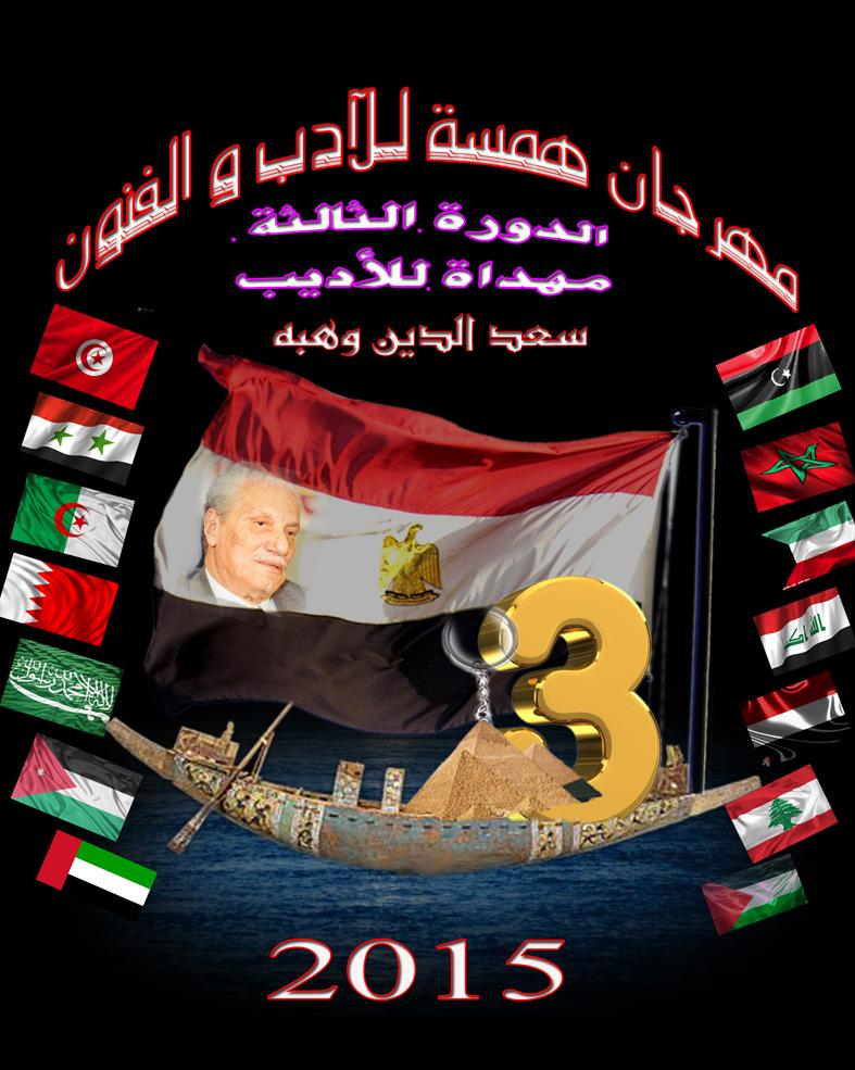 مسابقة مهرجان همسة الدولى للآداب والفنون 2015