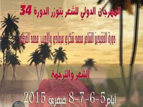 بحضور شعراء ونقاد وفنانين من 15 بلدا عربيا وأوروبيا نخبة من شعراء الجزائر يشاركون في المهرجان الدولي للشعر بتوزر التونسية