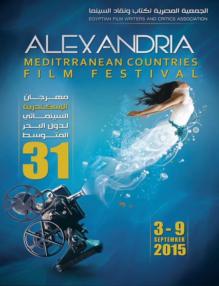 شعار مهرجان الاسكندرية السينمائي الدولي الـ 31 بعيون شبابها