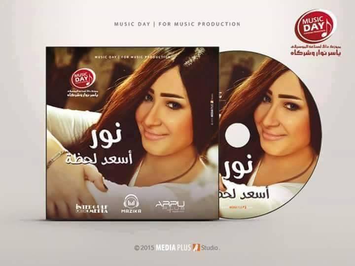 ربيع العمر .مسابقة الشعر العمودى بقلم / طارق عامر من مصر