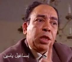 اسماعيل-ياسين (1)