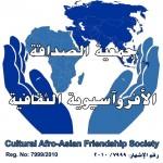 جمعية الصداقة الآفرو اسيوية