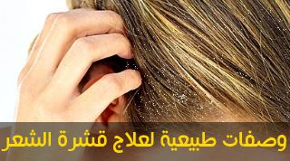 علاج-قشرة-الشعر