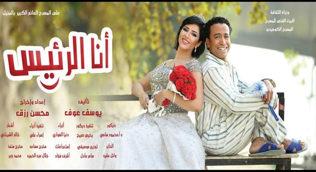 عرض-مسرحية-أنا-الرئيس-فى-المحافظات-بعد-نجاحها-بالقاهرة-625x340