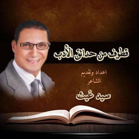 الندم ..بقلم الشاعر د. فهد الفقيه