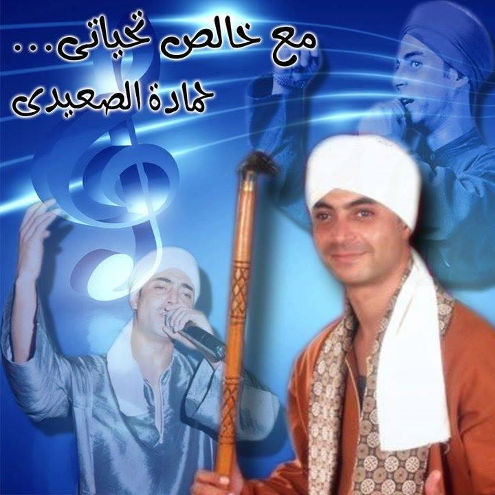 الفنان التونسي حمادة المصري