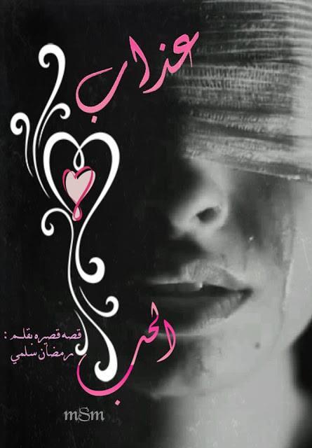 نذور..قصيدة للشاعرة / ريم قيس كبَّة