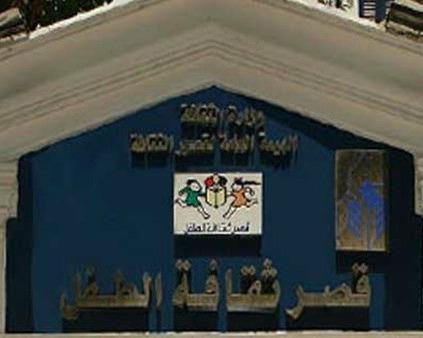 قصر ثقافة الطفل يحتفل بعيد الطفولة بعرض مسرحية الوردة الزرقاء