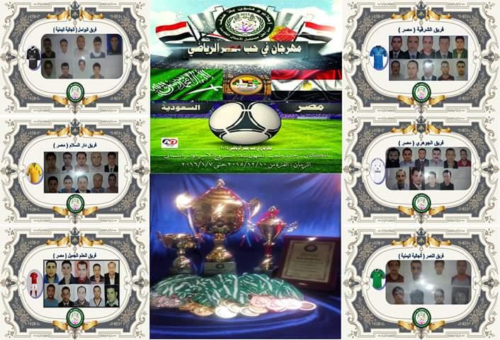 مهرجان في حب مصر الرياضي بجده