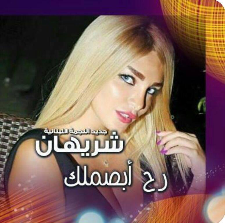 """المطربة اللبنانية شريهان تتلقق فى سماء لبنان ب """"راح ابصملك """""""