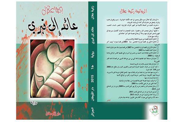 المجتمع القسنطيني موضوع كتاب جديد لعمار بوطبة
