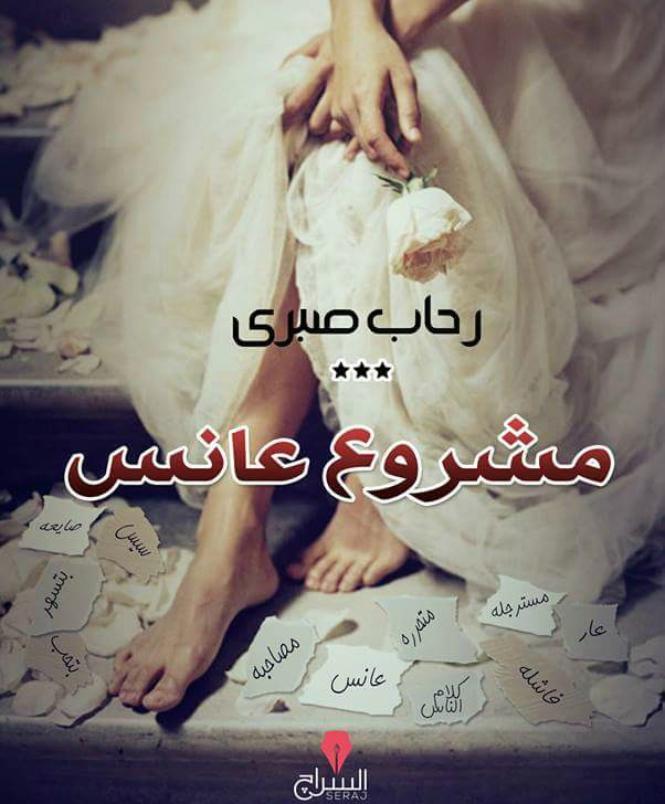 وسوسة شيطان ..مسابقة الشعر العامى بقلم / عدنان عبد المحسن  من دمياط