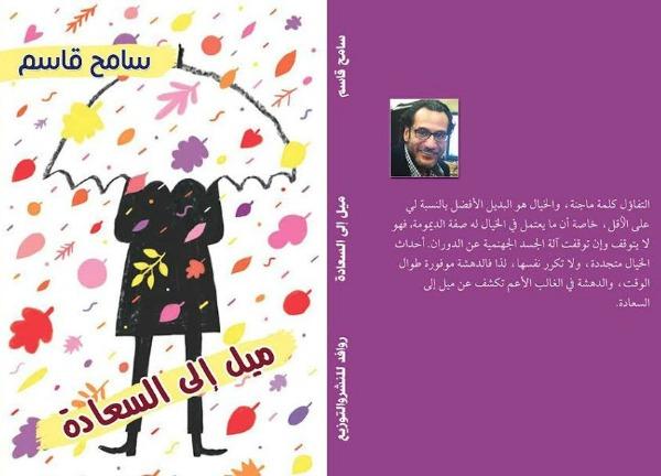قلتيلى يابابا ..مسابقة شعر العامية بقلم / محمود عبد الرحمن من مصر