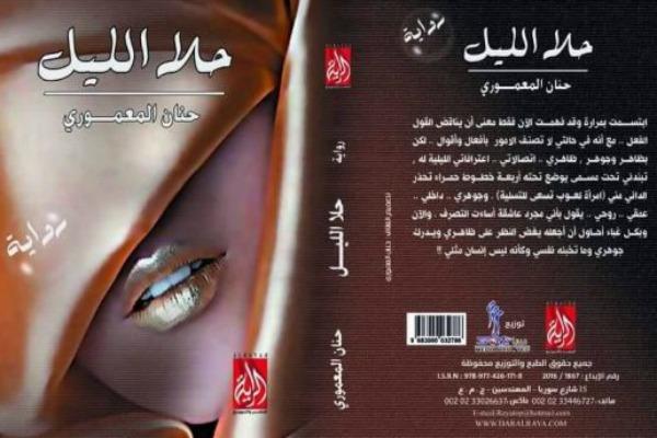 جينا سلطان تتألق في سماء القاهرة
