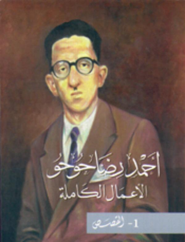 وليفة الدرب ..مسابقة شعر العامية بقلم / محمد عبد اللطيف الخضرى من مصر