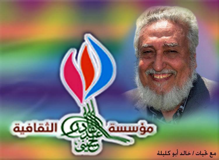 ندوة الحسيني الاسبوعية مخصصة للاحتفال باليوم الوطنى46 وعيد تحرير الكويت السادس عشر