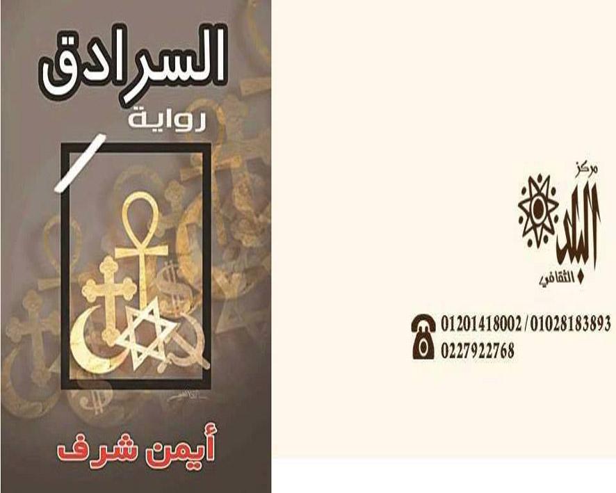 ياسمين عمر بطله فيلم منطقه محظورة