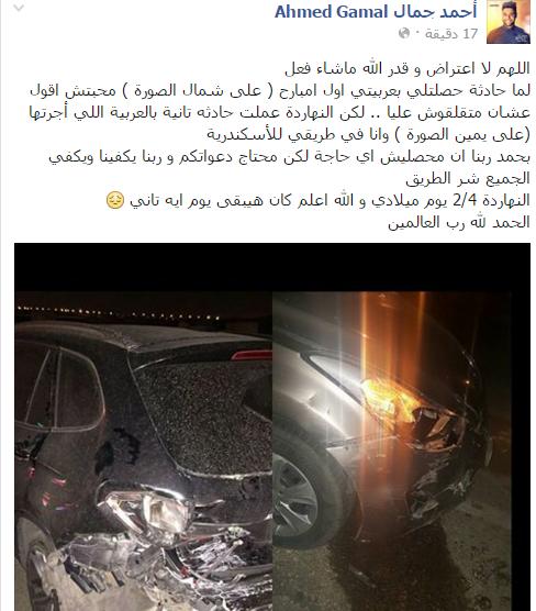 أحمد جمال يتعرض لحادثين سيارة خلال 3 أيام