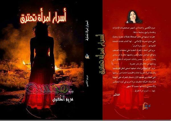 مي كساب تقدم حفل توقيع رواية أسرار امرأة تحترق للكاتبة الإماراتية مريم الكعبي
