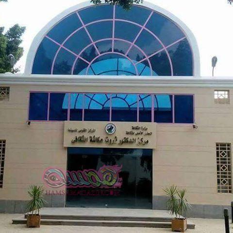 ليالى رمضان السينمائيه فى مركز ثروت عكاشه الثقافى
