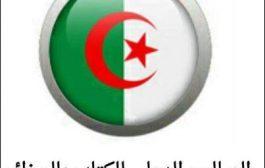 إفتتاح الطبعة الـ 21 للصالون الدولي للجزائر