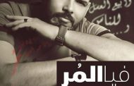 أحمد سمير: بعد نجاح