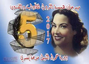 أسماء الفائزين فى الشعر العمودى لمسابقة همسة 2017