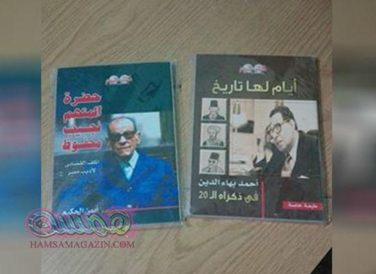 """الثلاثاء القادم توقيع كتاب """"حضرة المتهم نجيب محفوظ  الملف القضائي لأديب مصر"""""""