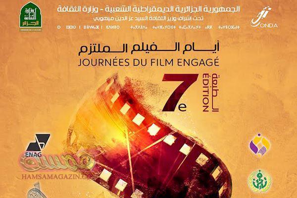 أيام الفيلم الملتزم بالجزائر تكرّم جميلة صحراوي