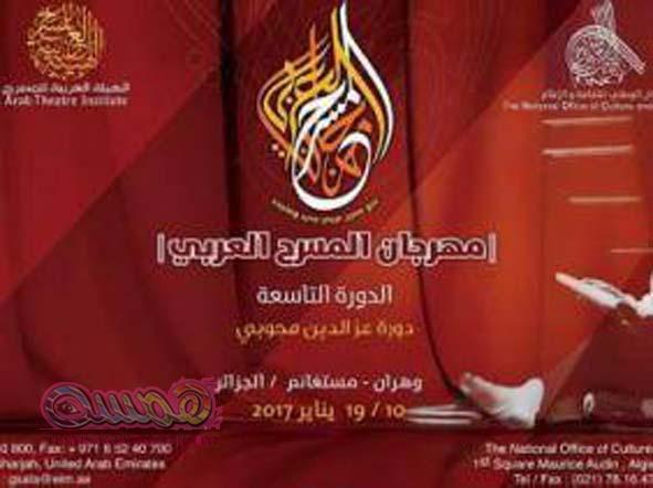 مهرجان المسرح العربي بوهران :  تتويج جزائريين في التأليف المسرحي للأطفال