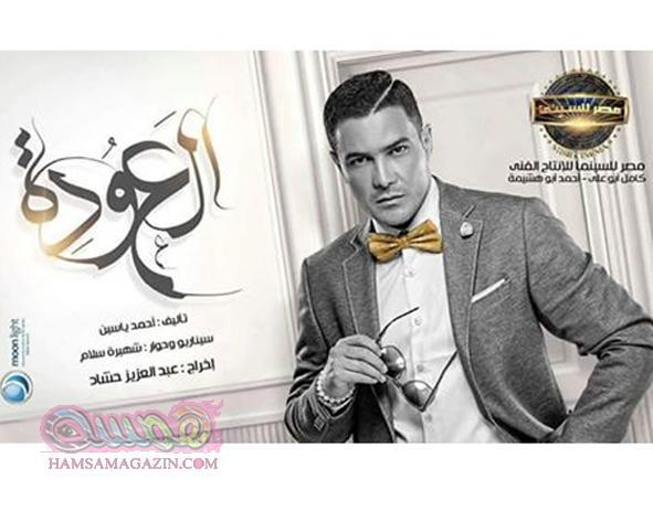 """محمد رجب يستعد لتصوير """"العودة"""" مع مصر للسينما."""