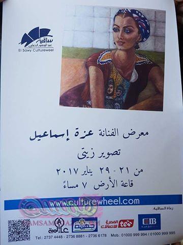 """""""تصوير زيتى"""" للفنانة عزة إسماعيل غدا بساقية الصاوى"""