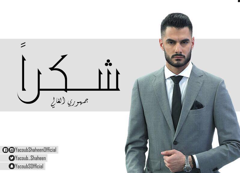 """يعقوب شاهين يُتوَّج بلقب """"محبوب العرب"""" ويُسجّل الإنتصار الثاني لفلسطين في برنامج """"أراب أيدل"""