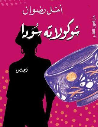 شوكولاتة سودا.. مجموعة قصصية جديدة لـ أمل رضوان