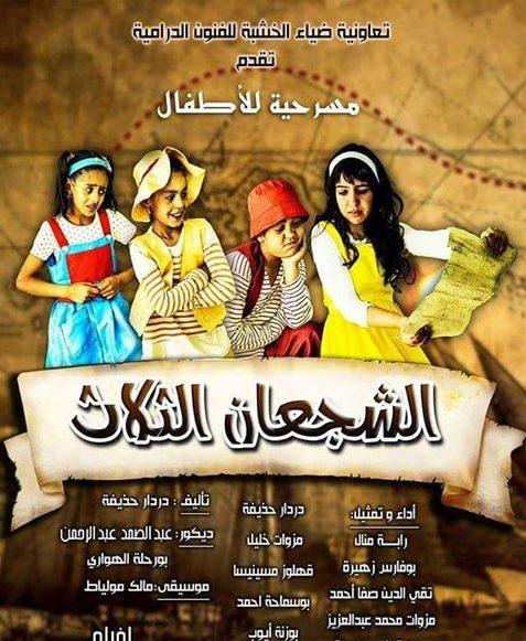 """بمسرحية """"الشجعان الثلاثة"""" تعاونية ضياء الخشبة للفنون الدرامية تشارك في مهرجان مفاحم الدولي الخامس لمسرح الطفل بالمغرب"""