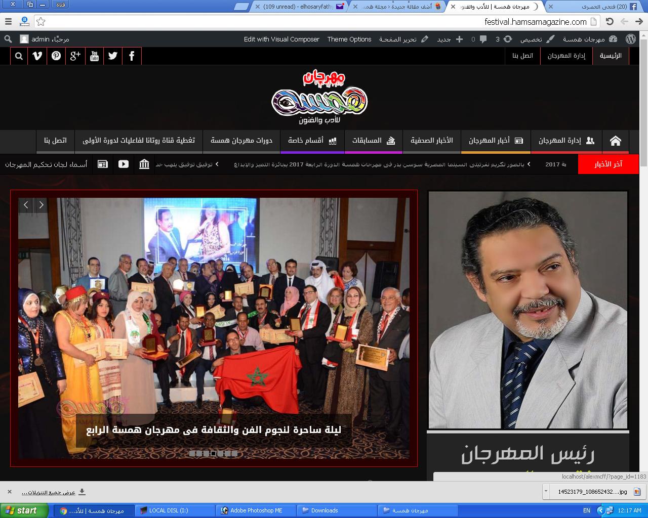 أسرة مهرجان همسة تحتفل بإطلاق الموقع الرسمى للمهرجان