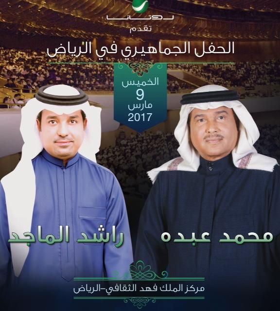 مفاجأة  من العيار الثقيل في الرياض    روتانا تقدم فنان العرب وسندباد الأغنية الخليجية
