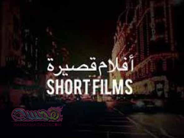مشاركة 18 فيلما قصيرا في الملتقى الوطني العاشر لنوادي البحث التاريخي بباتنة