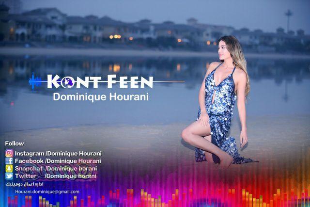 """بإطلالات ساحرة.. دومينيك حوراني تطرح كليب أغنيتها الجديدة """"كنت فين"""""""