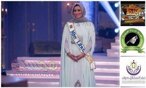 الليبية إكرام العرفي .. برنامج الملكة فتح لنا الآفاق ولامس أحلامنا ومبتغانا