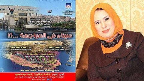"""الاثنين القادم.. ملتقى """"سيناء فى المواجهة"""" بالهناجر"""
