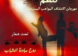 شموع النعامة  تطلق مسابقة أيام النعامة لإكتشاف المواهب المسرحية