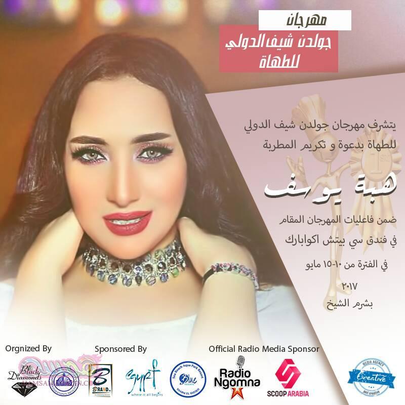 هبة يوسف تشارك في مهرجان جولدن شيف الدولي للطهاة بشرم الشيخ