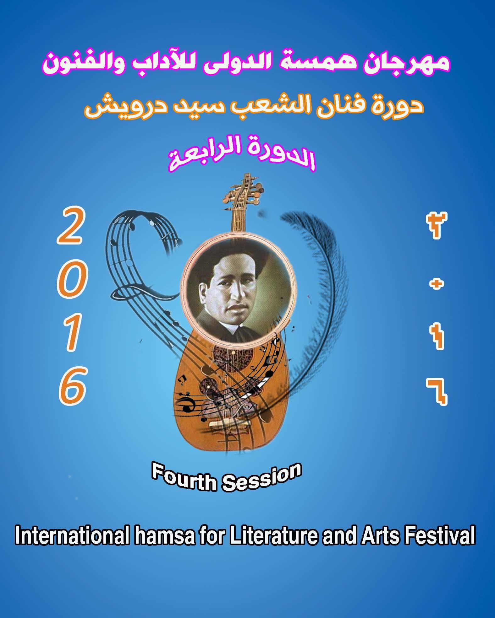 مسابقات مهرجان همسة الدولى للآداب والفنون لعام 2016